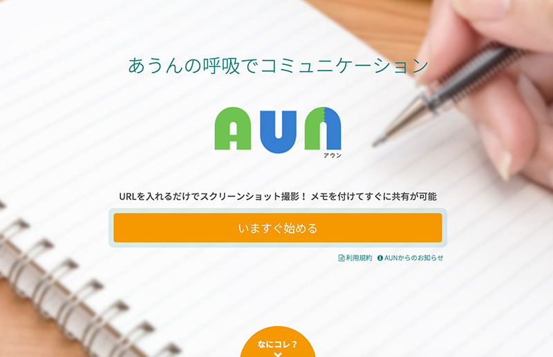 aun.png