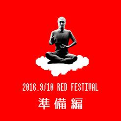 赤祭り2016弥山登山〜準備編〜