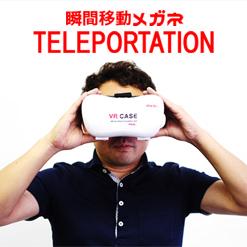 VR瞬間移動メガネ