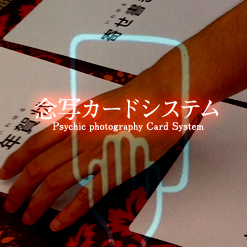 念写カードシステム