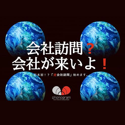 「会社訪問?会社が来いよ!」日本初の逆会社訪問、始めます。