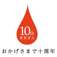 10周年記念サイト