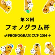 第3回フォノグラム杯