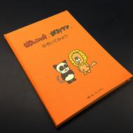 絵本「ぱんニャオ・がおワンの のぞいてみよう」