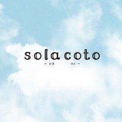 sola coto(ソラコト)