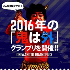 2016年「鬼は外」グランプリ開催!!