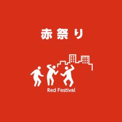 笑いあり涙ありの「赤祭り」〜絆を深める社内行事〜