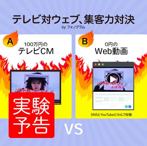 「テレビCM 対 Web動画」集客力対決