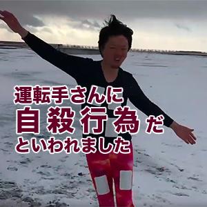 ー青森下車ー冷めすぎた関係性を真冬の海岸で温めてみた