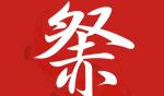 【楽しさ研究所更新】弥山登山レポート〜社員の団結、Web神様への感謝、カープの優勝を祈願〜