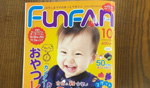 9月1日発売のFunFANFun(ファン ファン ファン)10月号に フォノグラムの記事が掲載されました。