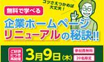 【再開催】3月に「企業ホームページリニューアルの秘訣セミナー」を開催【3/9(木)16:00と18:00】