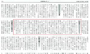 【メディア掲載】広島経済レポート2月22日号にて紹介されました。