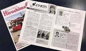 【メディア掲載】広島商工会議所所報「イクボス企業」コーナーに紹介されました。