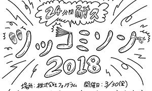 【イベント】24分間耐久!!「ツッコミソン2018」開催します【3月30日】