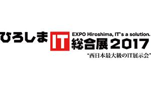 【10/25(水)~27(金)】「ひろしまIT総合展2017」に出展します!【展示会】