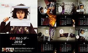 昭和ヤンキーテイストの卓上カレンダー、無料配布スタート。