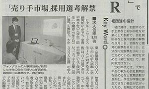 【メディア掲載】毎日新聞6/2朝刊に「逆会社訪問」が紹介されました。