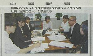 【メディア掲載】9月28日の中国新聞にて紹介されました。