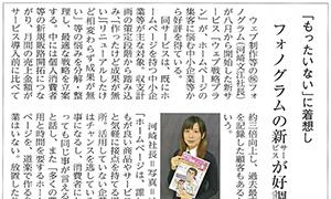 【メディア掲載】経済レポート10月17日号にて紹介されました。