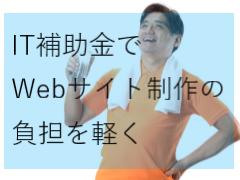 【補助金】Webサイト制作で、今なら最大50万円補助金が支給されます