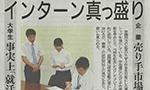 【メディア掲載】8月4日の中国新聞にてイシカワさまとの合同インターン企画が紹介されました。