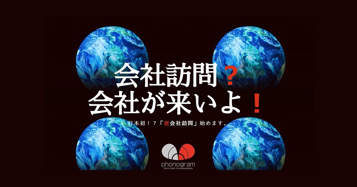 【募集中】日本初!「逆会社訪問」始めます。