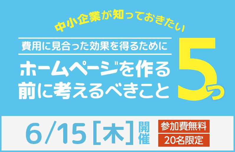 「集客や販促の数字を上げたい!」という企業さま向けHP活用セミナー【6/15(木)16:00と18:00】