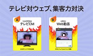 【CM予告第2弾】「テレビCM 対 Web動画」集客力対決します!