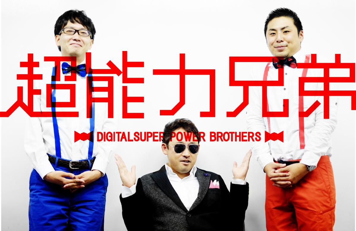 デジタル超能力兄弟