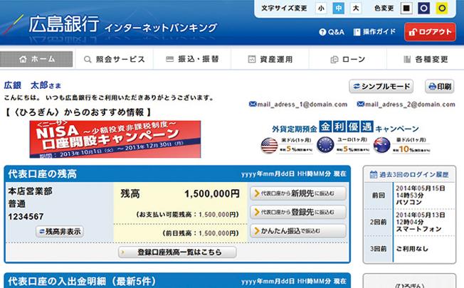 ユーザー目線のインターネットバンキング改修