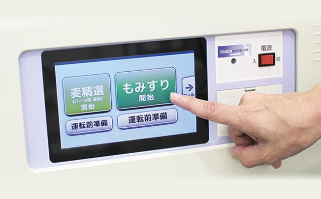 説明書いらずの籾摺り機タッチパネルUI(ユーザーインターフェース)デザイン