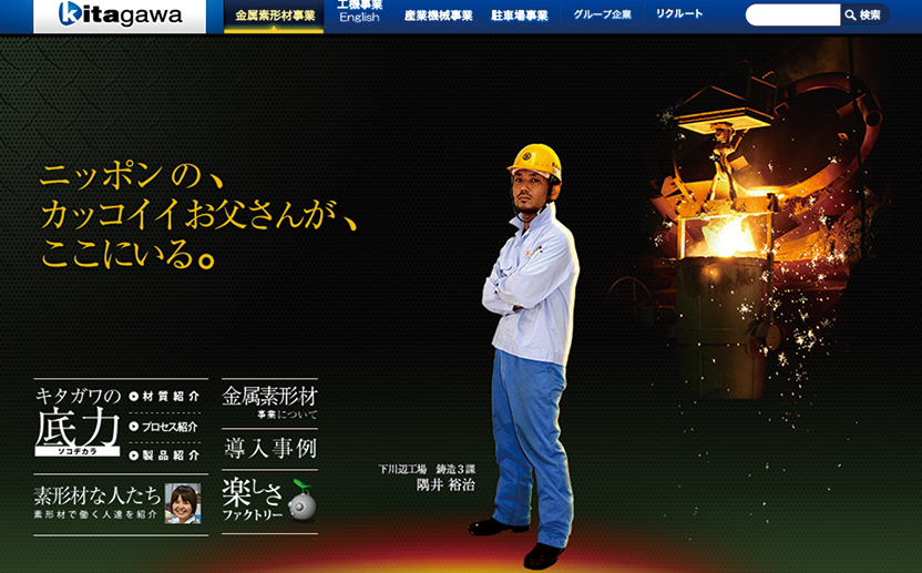 北川鉄工所 金属素形材事業さま