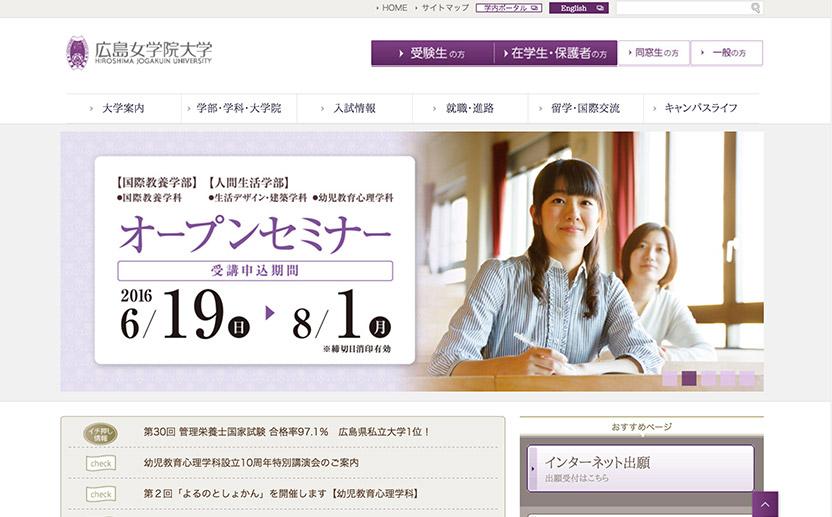 広島女学院大学さま