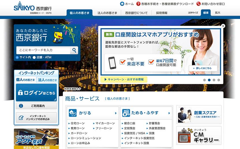西京銀行さま
