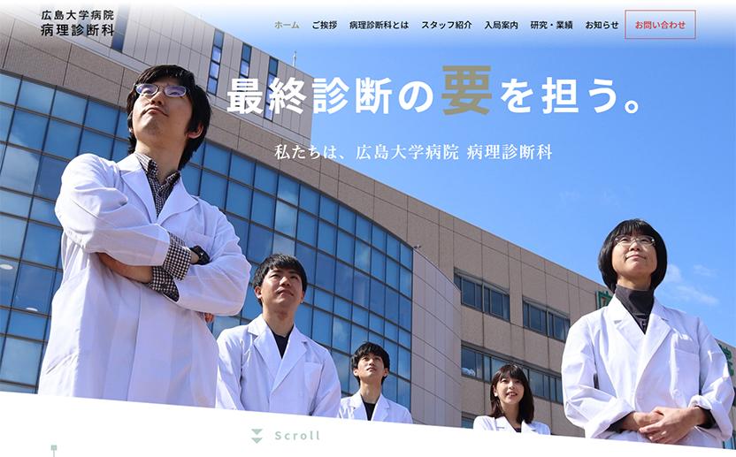 広島大学病院 病理診断科さま