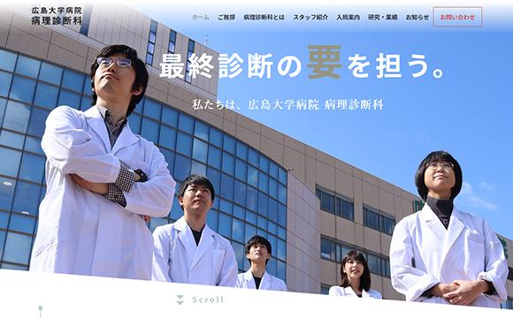 広島大学病院 病理診断科さま/公式サイト