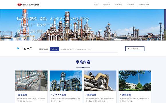 朝日工業株式会社さまサイトリニューアル