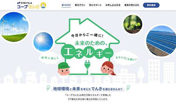 生協ひろしまさま「コープでんき」/サービス紹介サイト