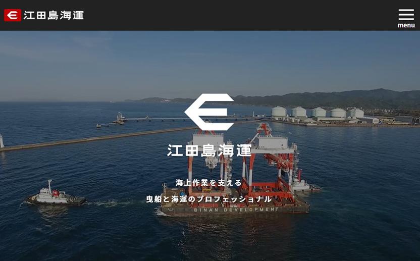 江田島海運株式会社さま