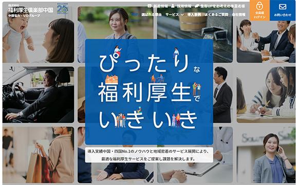 福利厚生倶楽部中国さま/公式サイト