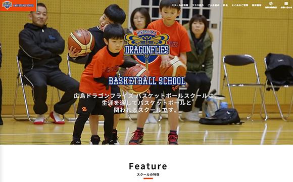 広島ドラゴンフライズバスケットボールスクールサイト