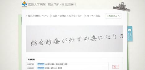 広島大学病院 総合内科・総合診療科さま