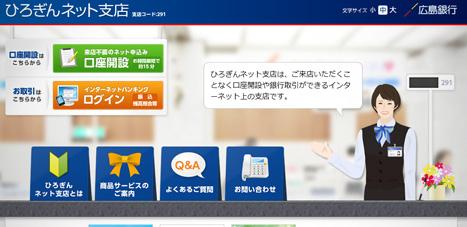 広島銀行さま ひろぎんネット支店