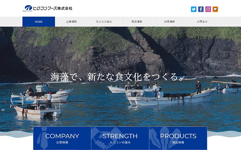 ヒロコンフーズ株式会社さま