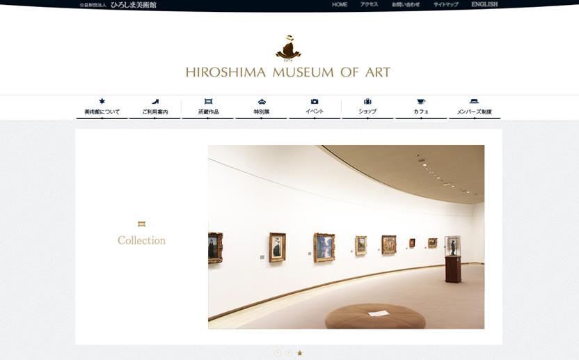 ひろしま美術館さま