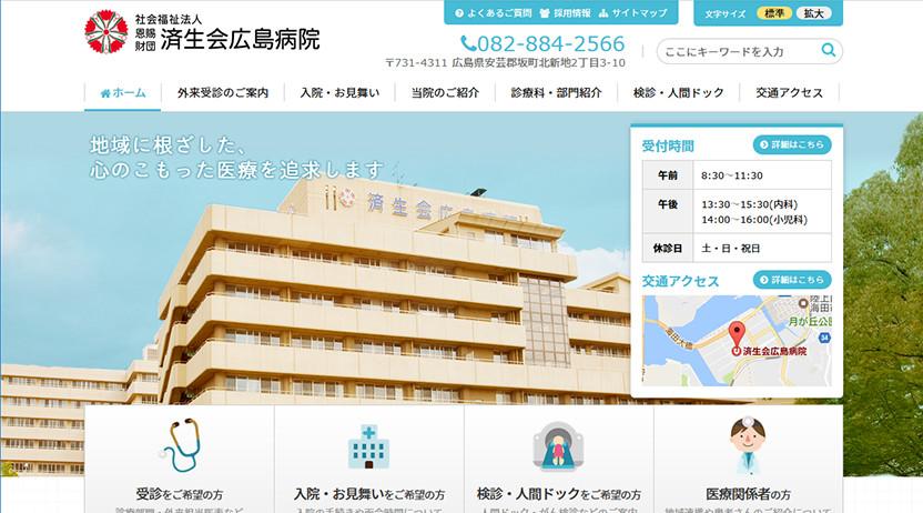 済生会広島病院さま