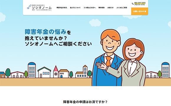 Sen社会保険労務士法人さま『障害年金相談窓口 ソシオノーム』サイト