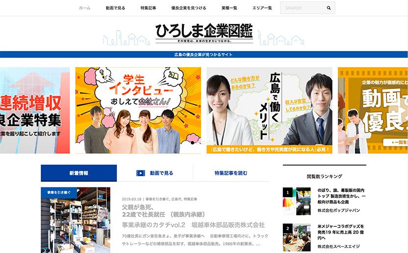株式会社広島経済研究所さま