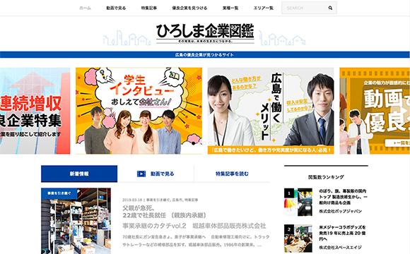 『ひろしま企業図鑑』サイトの立ち上げから運用支援まで